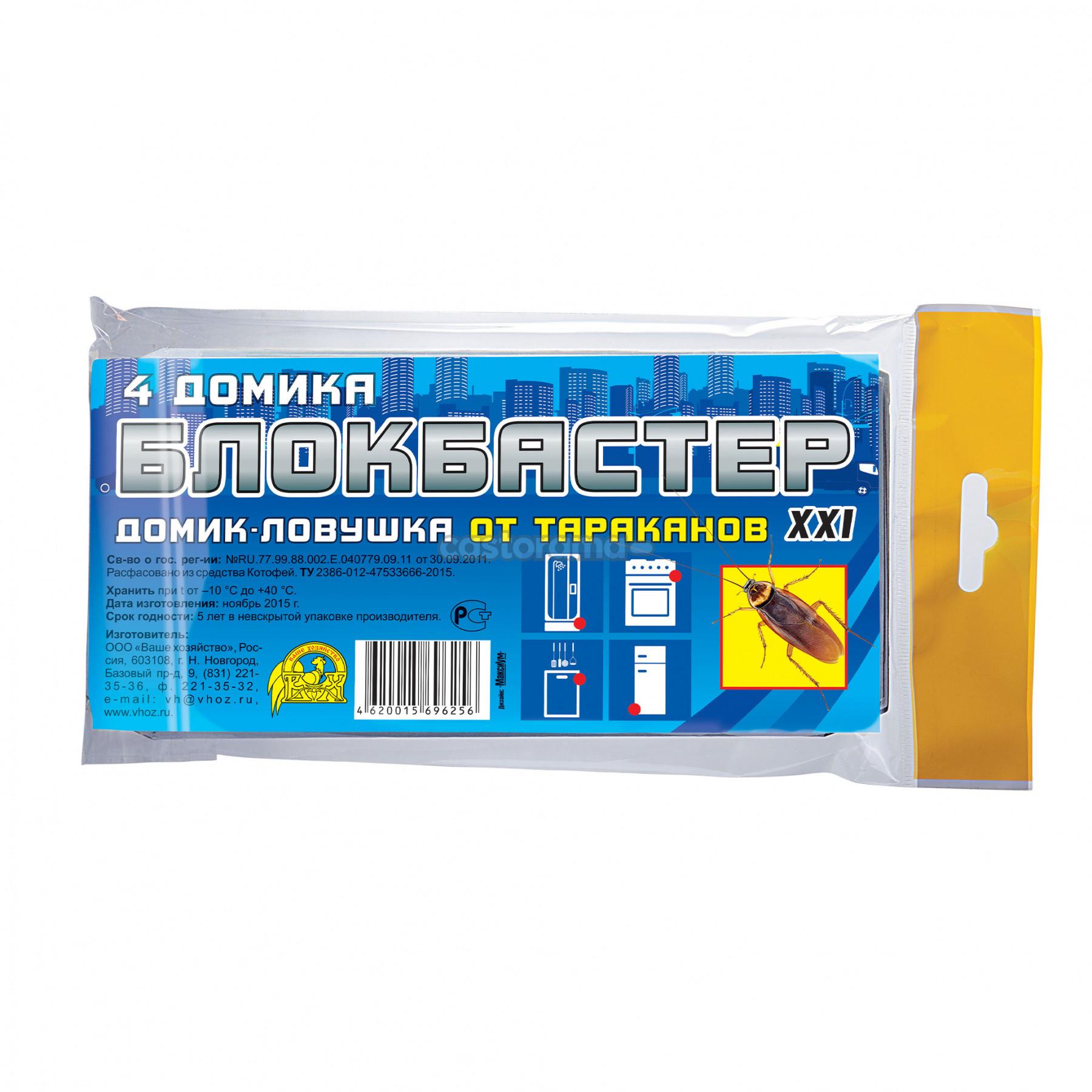Блокбастер домик-ловушка от тараканов (4домика)