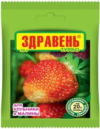 Здравень турбо для клубники  и малины 30 гр