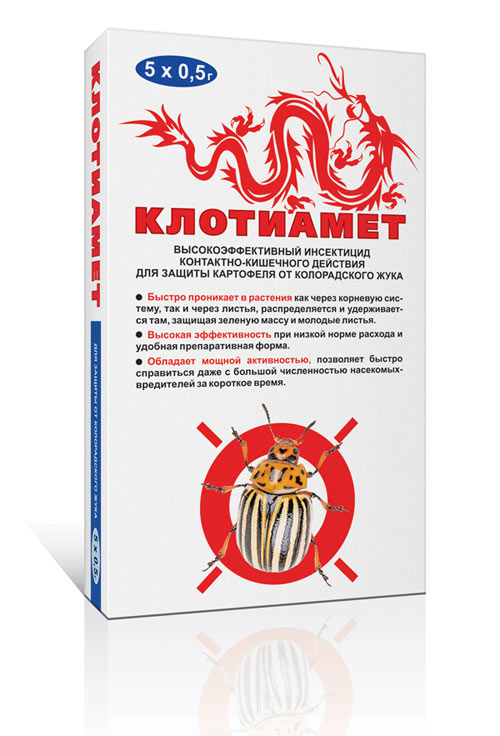 Клотиамет (коробка) 5*0,5 гр