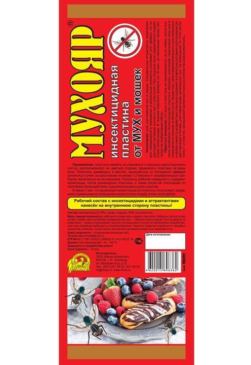 Мухояр пластина инсектицидная от мух, мошек 2 шт.