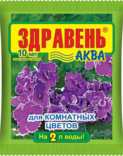 Здравень АКВА Комнатные цветы (амп.10 мл.)