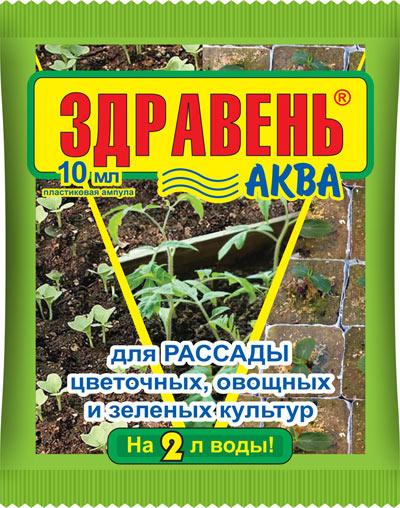 Здравень АКВА для рассады цветочных, овощных, зеленных культур (амп.10 мл.)