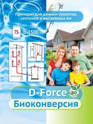Биоконверсия D-FORCE 75 гр
