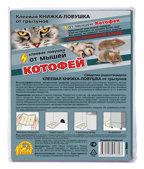 Котофей клеевая книжка-ловушка (1шт.)