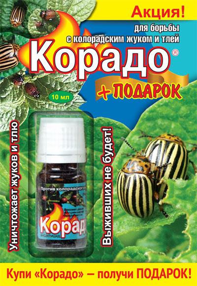 Корадо  «КОРАДО+ПОДАРОК»  (флакон 10 мл + пластины от комаров Капут)