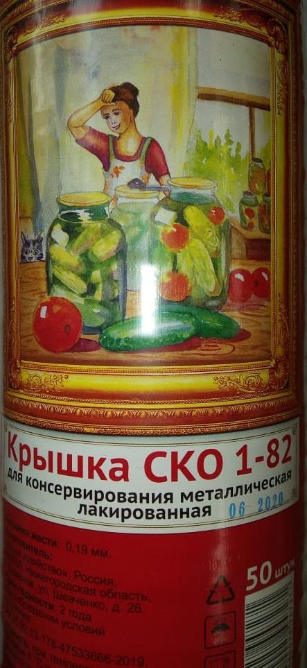 Крышка для консервирования СКО-1-82