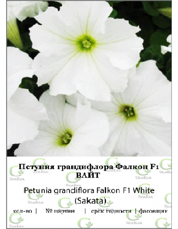Петуния грандифлора Фалкон Вайт F1 100др (SA) СЕМКОМ ПРОФИ