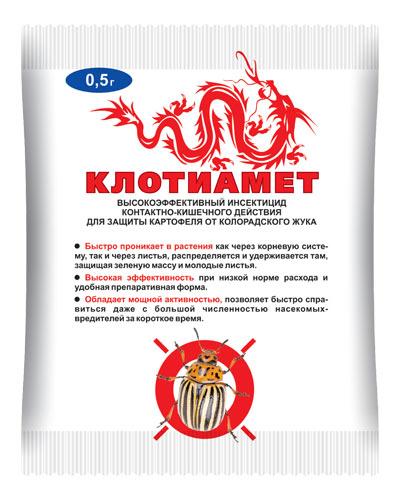 Клотиамет (пакет ) 0,5 гр