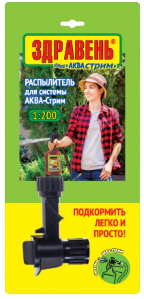 АКВА-Стрим распылитель для системы 1:200