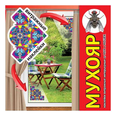 Мухояр — наклейки витражные интерьерные от мух и мошек (комплект №1 «Витражи»)