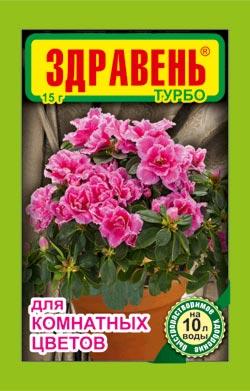 Здравень турбо для комнатных цветов 15 гр