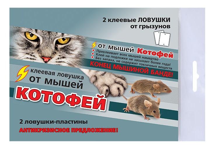Котофей ловушка-пластины от мышей (2шт)